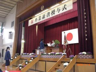 王江小学校卒業式