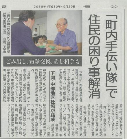 20180920中部地区社協町内手伝い隊発足(山口)