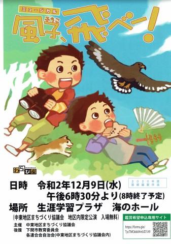 201002飛べ風子
